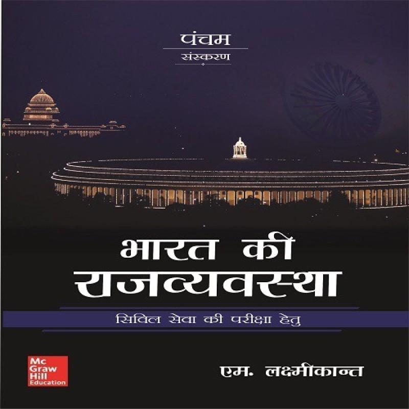 Bharat Ki Rajvayvastha(Hindi, Paperback, M. Laxmikanth)