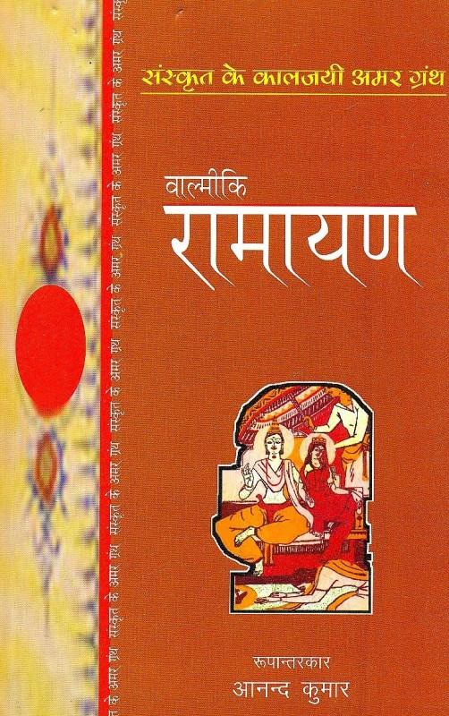 Valmiki Ramayan(Hindi, Paperback, Valmiki)