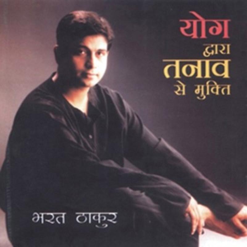 Yog Dwara Tanaw SE Mukti Hindi(Hindi, Paperback, Thakur Bharat)