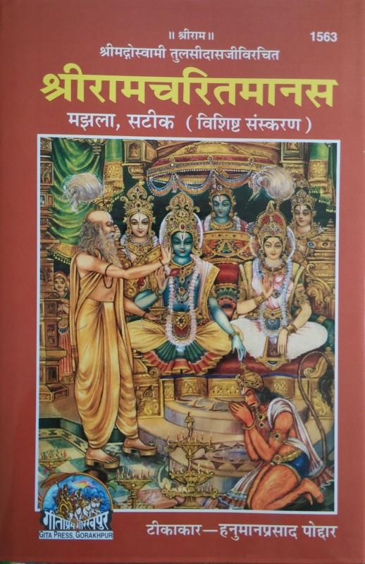 ShriRamcharitmanas (Medium Font)(Hindi, Hardcover, Goswami Tulsidas)