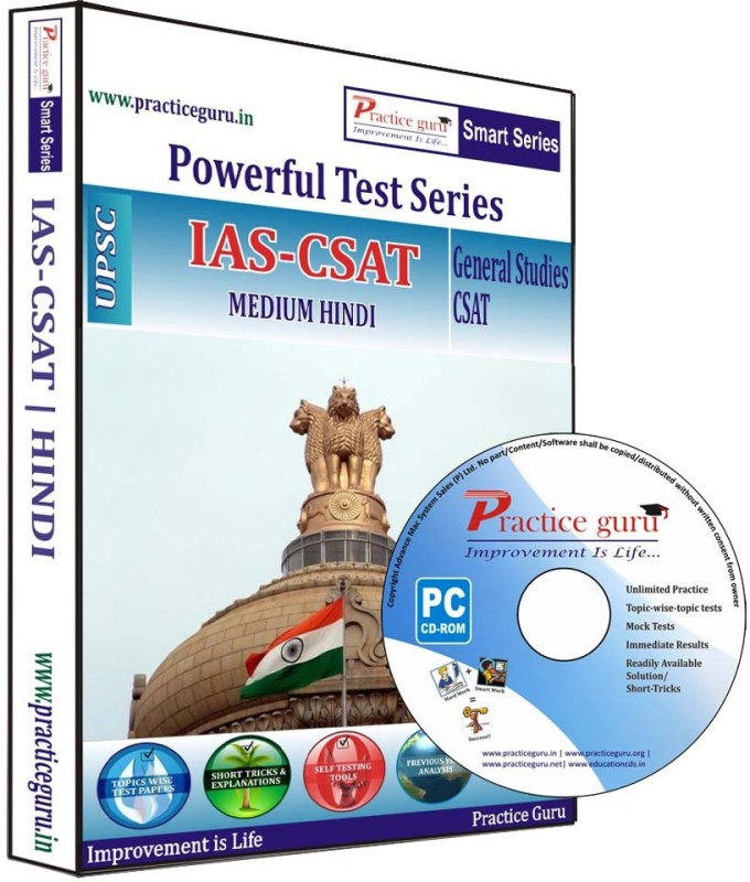 practice-guru-ias-csat-hindi