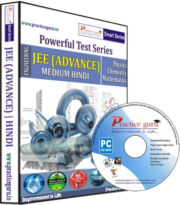 practice-guru-powerful-test-series-jee-advance-medium-hindi