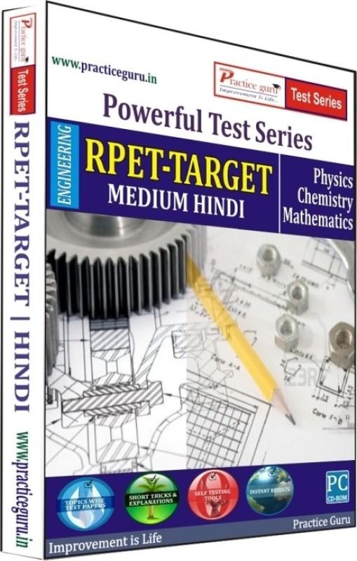 practice-guru-powerful-test-series-rpet-target-medium-hindi