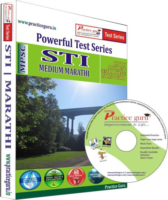 practice-guru-sti-test-seriescd
