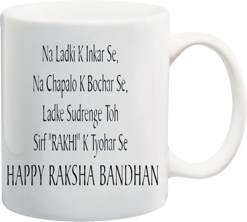 ME&YOU Raksha Bandhan Gift For Brother/ Bro/ Bhai; na ladki k inkar se, na chapalo k bochar se, ladke sudherenge toh sirf rakhi ke tyohar se printed Ceramic Mug(325 ml)