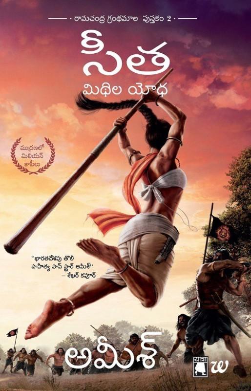 Sita - Mithila Yoddha : Warrior of Mithila(Telugu, Paperback, Amish)