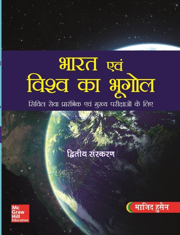 Bharat Evam Vishwa Ka Bhugol(Hindi, Paperback, Majid Husain)