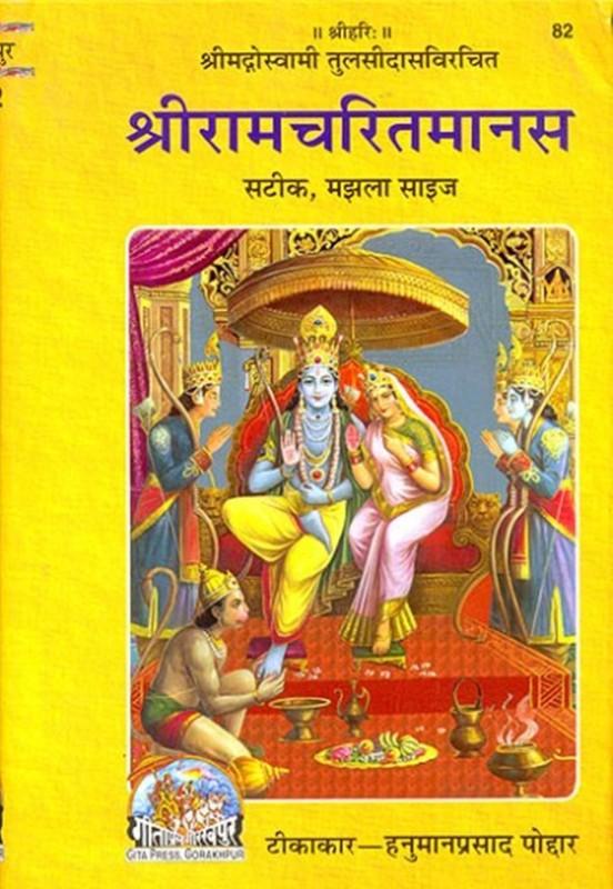 Gita Press Shri Ramcharitmanas Tulsidas Krit Hindi Translated With Suitable Book Stand(Hardcover, Doha Hindi Format, Goswami Tulsidas)