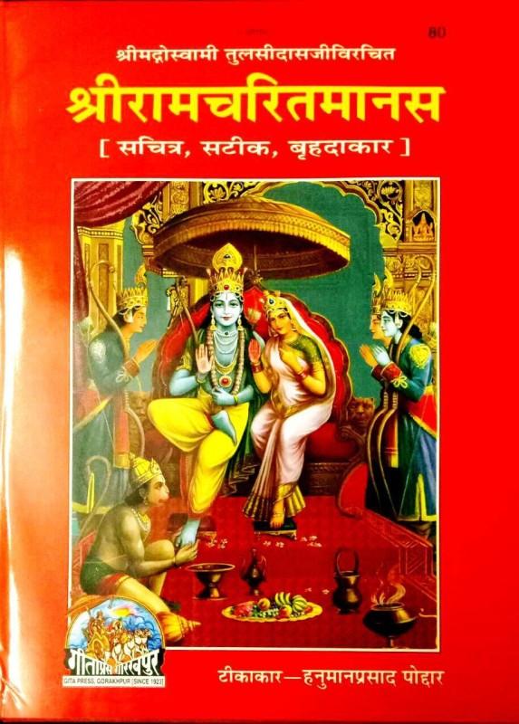 Gita Press Ramcharitmanas Goswami Tulsidas Krit Hindi Translated Wth MNAONLINE Suitable Book Stand(Hardcover, Doha Hindi Format, Goswai Tulsidas)