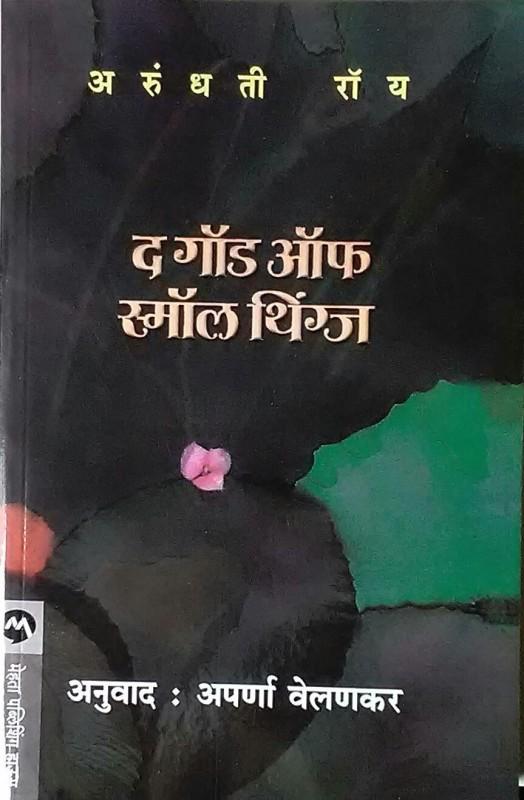 The God Of Small Things ( Marathi )(Paperback, Marathi, Arundhati...