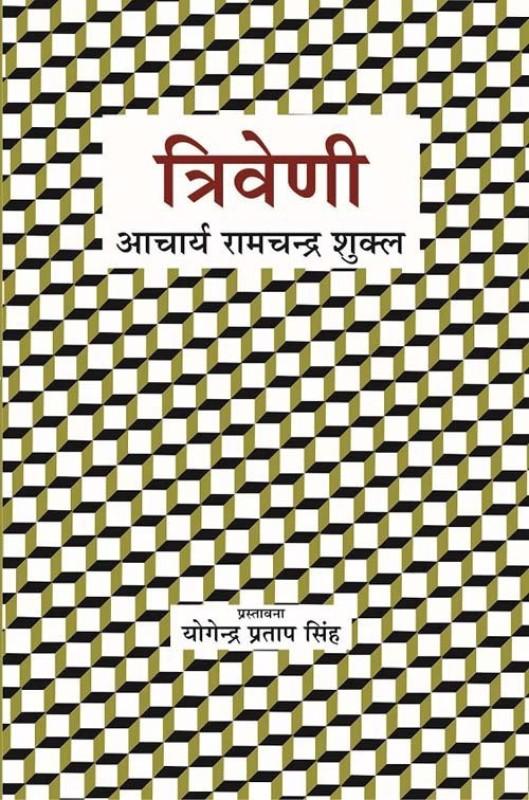 Triveni(Hindi, Hardcover, Acharya Ramchandra Shukla)