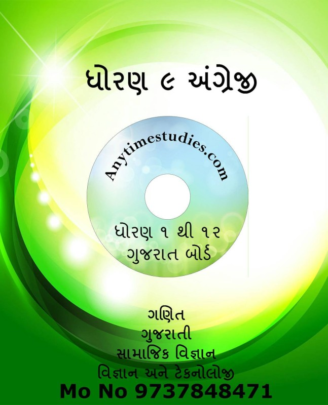 Anytimestudies GSEB Class 9 English & English Grammer Animated Video Lectures in Gujarati Medium(DVD_ROM)