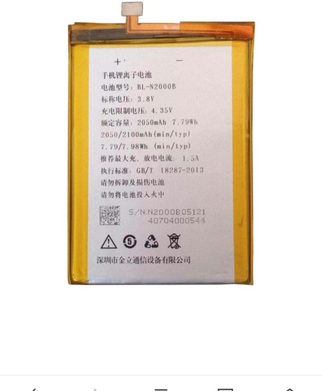 DRR  Battery - BL-N2000B For Gionee ELIFE S5.1 Gn9005(Multicolor)