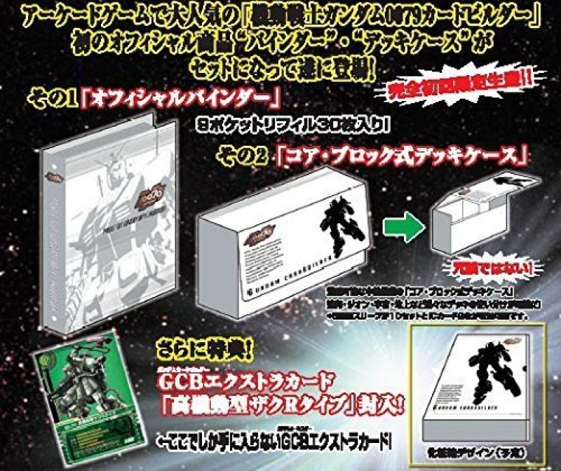 Bandai Mobile Suit Gundam 0079 Card Builder Official Binder & Deck Case Dx Set(Multicolor)