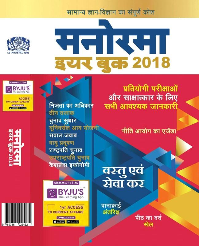 Manorama Hindi Yearbook 2018(Hindi, Paperback, Manorama)