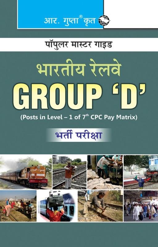 Indian Railwaysgroup 'D' Recruitment Exam Guide - (Level–1)(Hindi, Paperback, Board RPH Editorial)