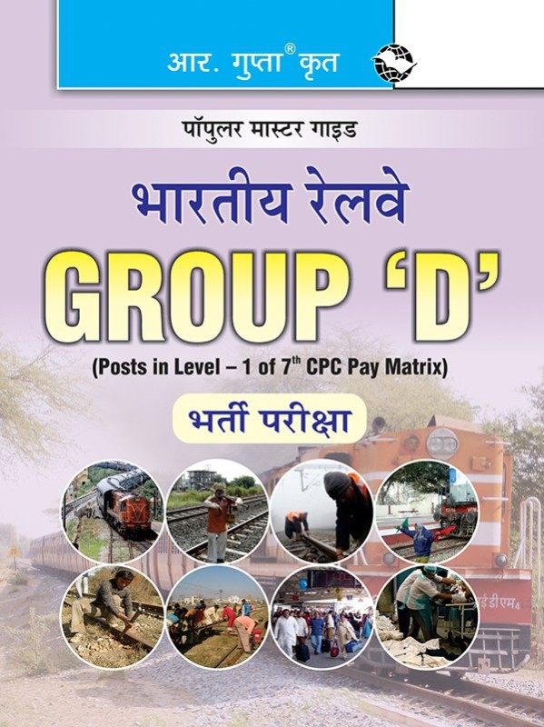 Indian Railwaysgroup 'D' Recruitment Exam Guide (Big Size)(Hindi, Paperback, Board RPH Editorial)