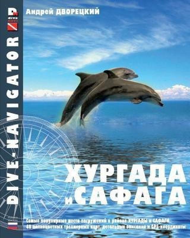 Dive-navigator Hurghada and Safaga(Russian, Paperback, Dvoretskiy Andrey)