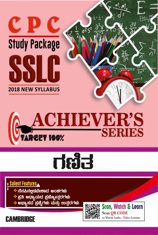 10th Achievers Series Ganitha(Paperback, KANNADA, CPC, CONTACT US- 080 2323 2844)
