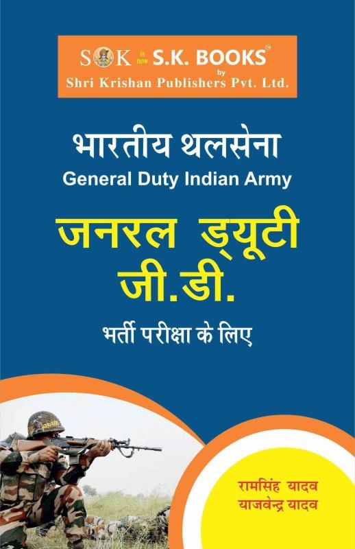 Indian Army NER Soldier GD General Duty Recruitment Exam Complete Guide Hindi Medium(Paperback, Hindi, Yajvendra Yadav, Ram Singh Yadav)