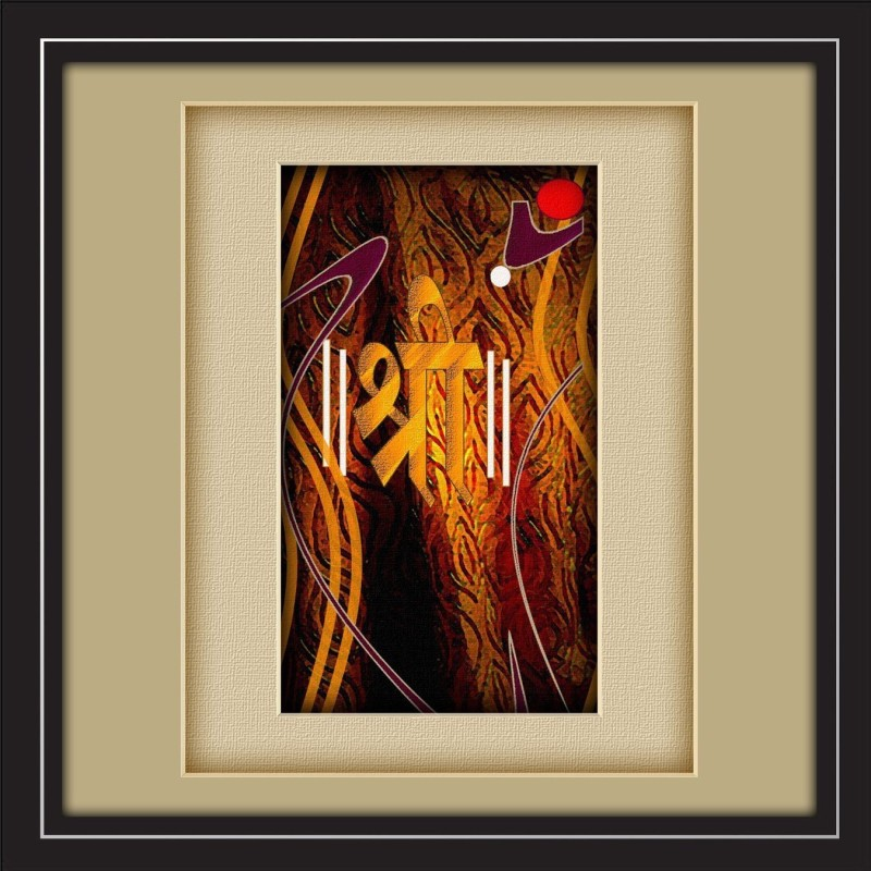 JAY GANESH FRAMES DIGITALLY PRINTED CLASSIC, CREATIVE AND DECORATIVE PHOTO FRAMES/WALL HANGINGS FOR HOME DECOR, ABSTRACT SHREE WITH BLACK FRAME, SIZE: 13.75 INCH x 13.75 INCH Digital Reprint 13.75 inch x 13.75 inch Painting