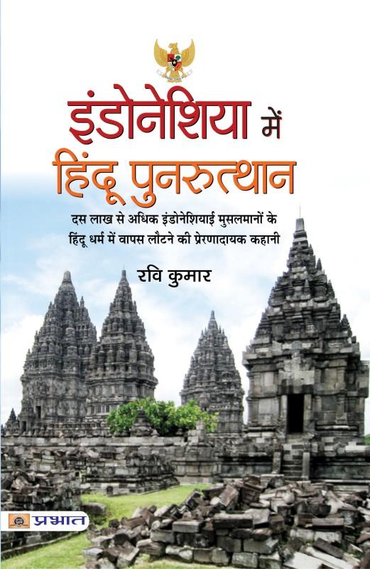Indonesia Mein Hindu Punarutthan(Hindi, Paperback, Ravi Kumar)