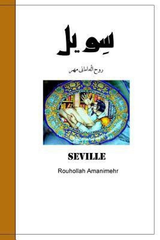 Seville(Persian, Paperback, Amanimehr Rouhollah)