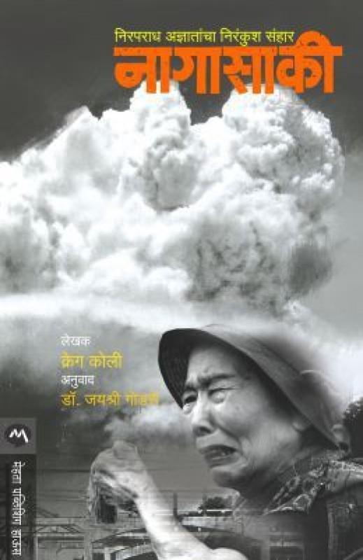 Nagasaki(MARATHI, Paperback, Craig Collie, TRANSLATOR - Dr. Jayashree Godse)