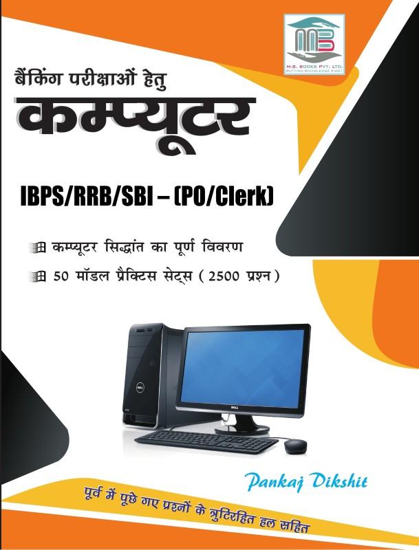 Computer For ( Ibps / Rrb / Sbi (Po / Clerk)(GLUE BANDING, Hindi, PANKAJ DIKSHIT)