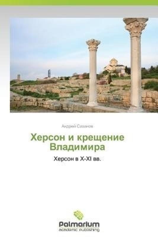 Kherson I Kreshchenie Vladimira(Russian, Paperback, Sazanov Andrey)