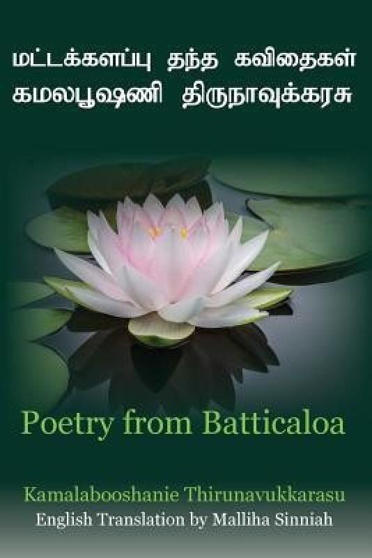 Poetry from Batticaloa(Indic languages, Paperback, Thirunavukkarasu Kamalabooshanie)