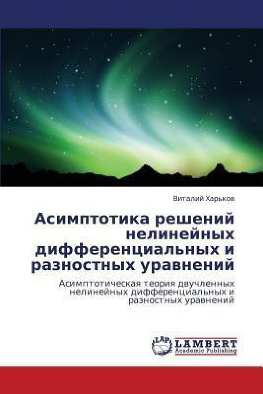 Asimptotika Resheniy Nelineynykh Differentsial'nykh I Raznostnykh Uravneniy(Russian, Paperback, Khar'kov Vitaliy)