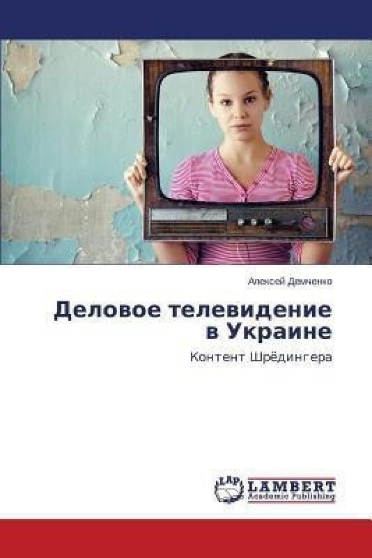 Delovoe Televidenie V Ukraine(Russian, Paperback, Demchenko Aleksey)