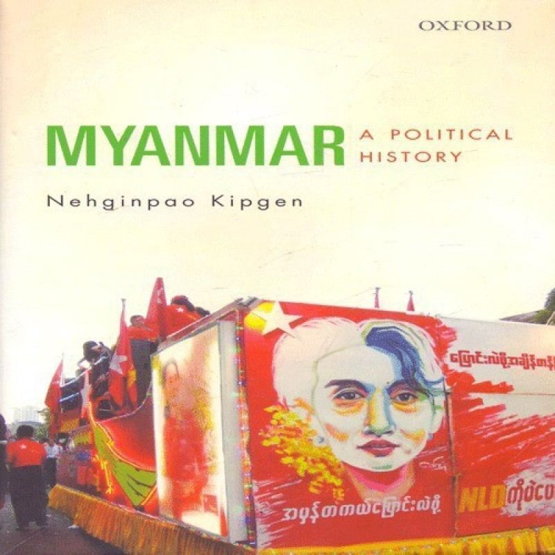 Myanmar(English, Hardcover, Kipgen Nehginpao)