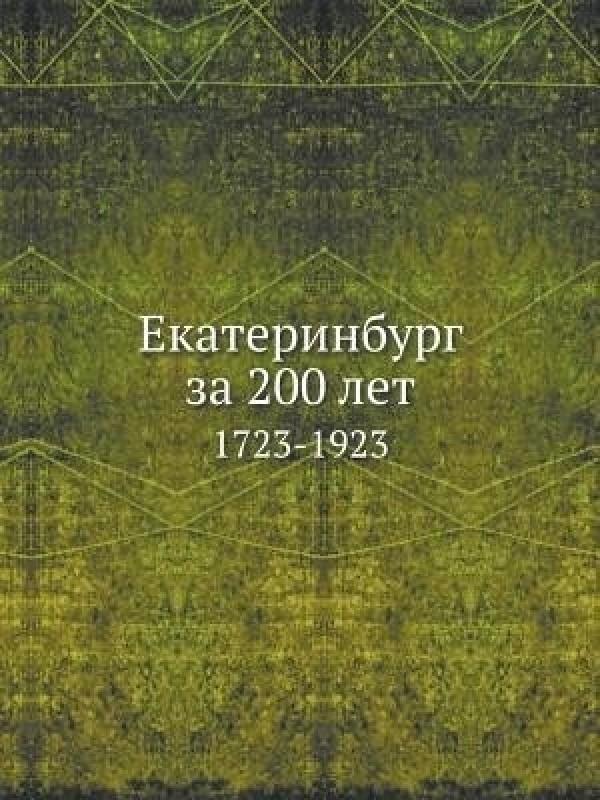 Ekaterinburg Za 200 Let 1723-1923(Russian, Paperback, Bykov V M)