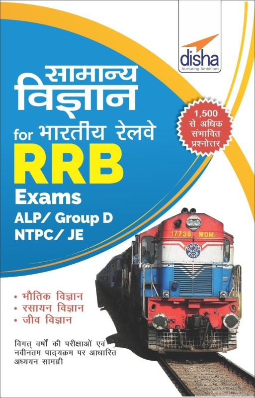 Samanya Vigyan for Indian Railways RRB Exams - ALP/ Group D/ NTPC/ JE(English, Paperback, unknown)