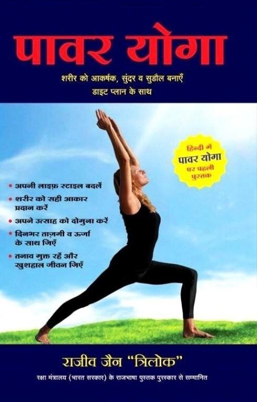 Power Yoga(Hindi, Paperback, Jain Rajiv)