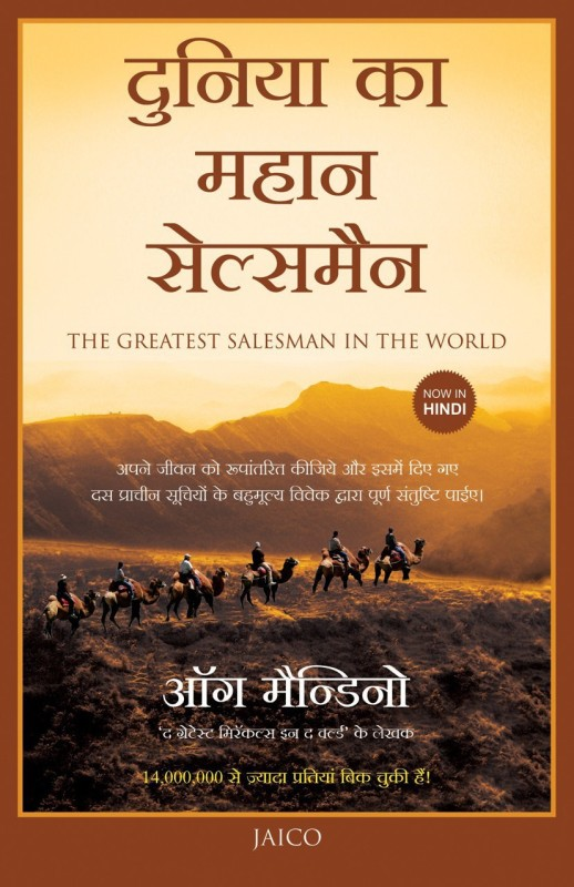 The Greatest Salesman in the World(Hindi, Paperback, Mandino Og)