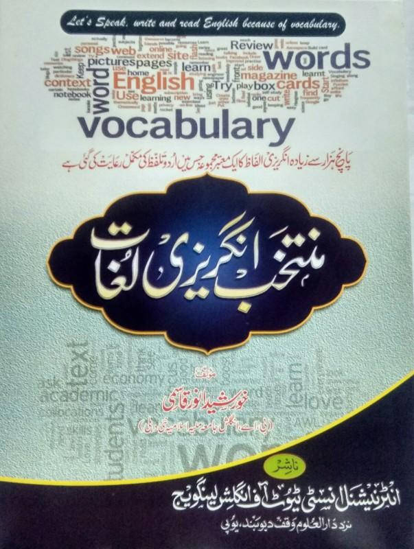 Vocabulary(Perfect binding, Urdu, Khurshid Anwar)