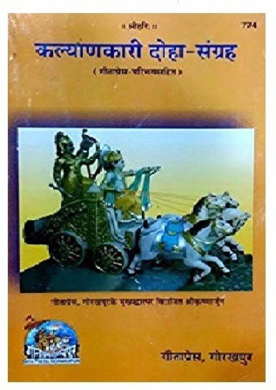 Kalyankari Doha - Sangraha (Hindi)(Hardcover, Hindi, Kalyankari Doha)