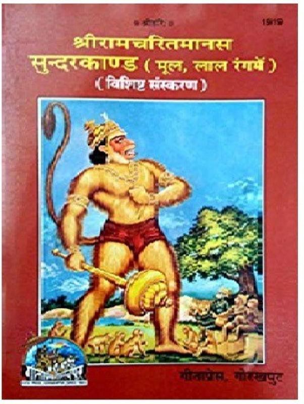 Shree RamCharitra Manas Sunderkand (Hindi)(Hardcover, Hindi, Goswami tulsidas ji)