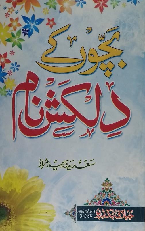 Bachhon Ke Dilkash Naam Urdu Islamic Name With Meaning And Roman Script(Hard Board Perfect Binding, Urdu, Sadia Wahid Murd)