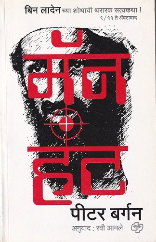 Manhunt(Marathi, Paperback, Peter Bergen (Translated By Ravi Amale))