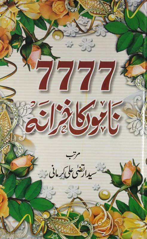 7777 Namon Ka Khazana Islamic Name Of Children With Gender(Hard Board Perfect Binding, Urdu, Saiyad Artaza Ali Karamani)
