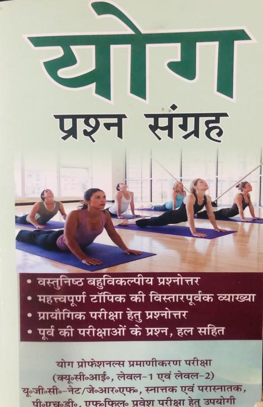 Yog Prashan Sangrah / Yoga Question Bank - Hindi(Hindi, Paperback, Satpal Khichar)