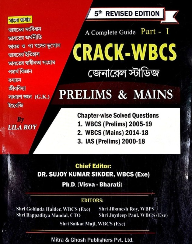 5th Revised Edition - A Complete Guide To Crack WBCS (Prelims & Mains) - Part -I(Paperback, Bengali, Lila Roy)