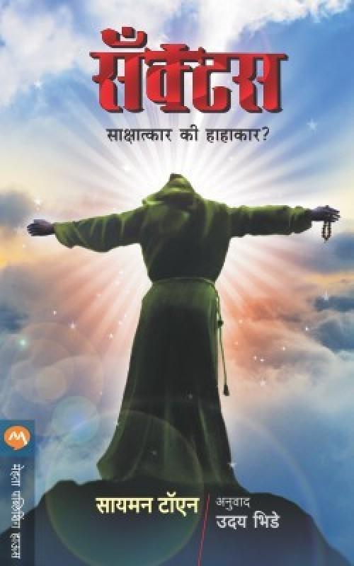 Sanctus(Marathi, Paperback, Michael Crichton,Richard Preston)