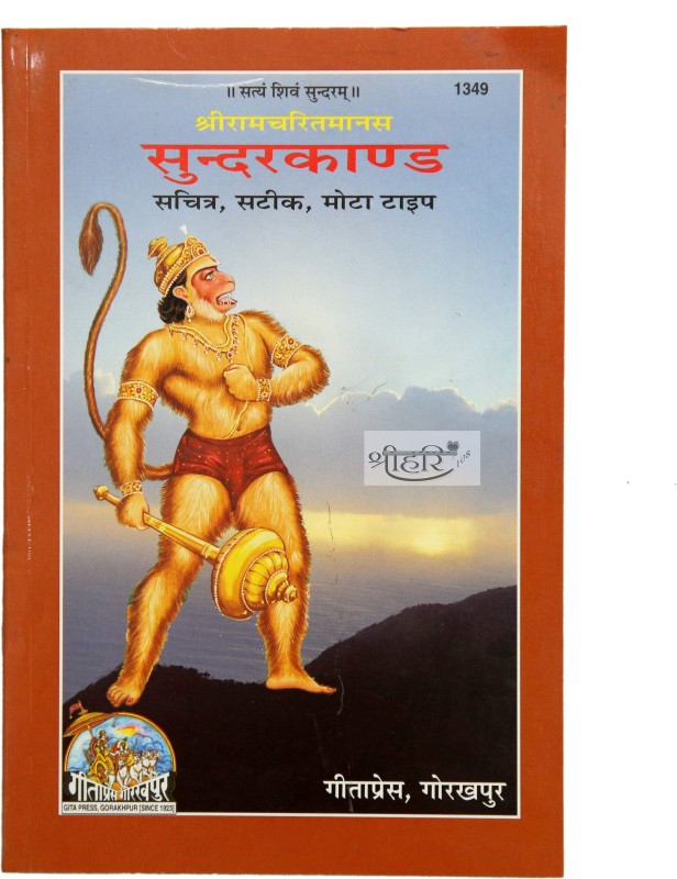 SUNDERKAND (Paperback, DOHA With HINDI Translation, TULSIDAS JI)(Hardpeper, DOHA with HINDI translation, GITA PRESS)
