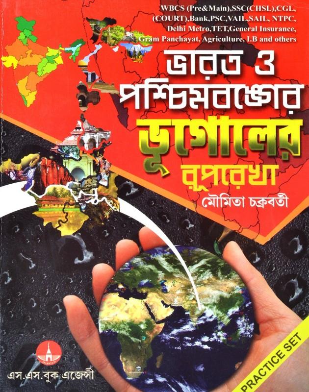 BHARAT O PASCHIMBANGER BHUGOLER ROOPREKHA   WBCS Pre & Mains(Paperback, Bengali, Moumita Chakraborty)