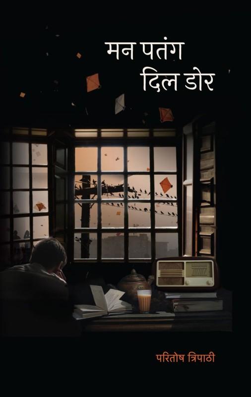 Mann Patang Dil Dor(Hindi, Paperback, Paritosh Tripathi)